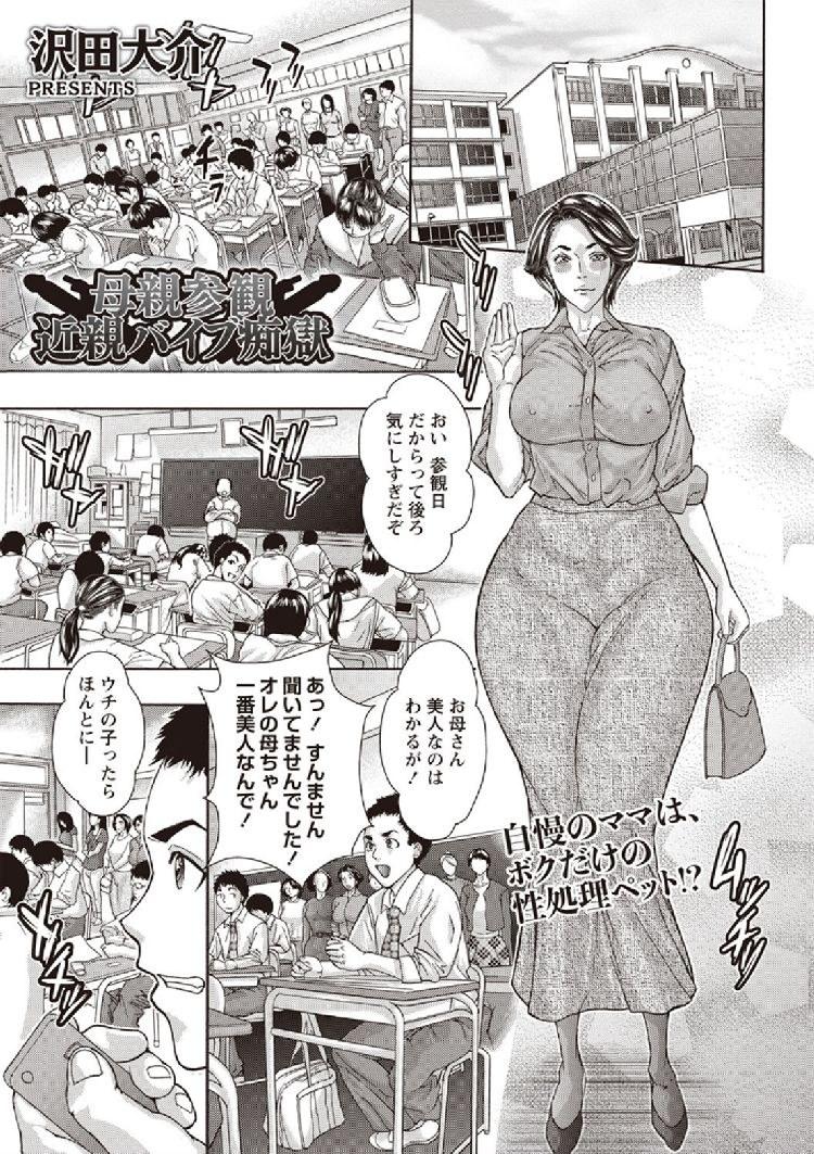 リモコンバイ部エロ漫画 エロ同人誌情報館001