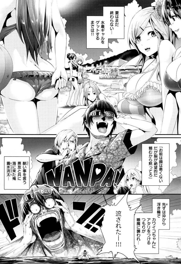 水着女子 すけるエロ漫画 エロ同人誌情報館001