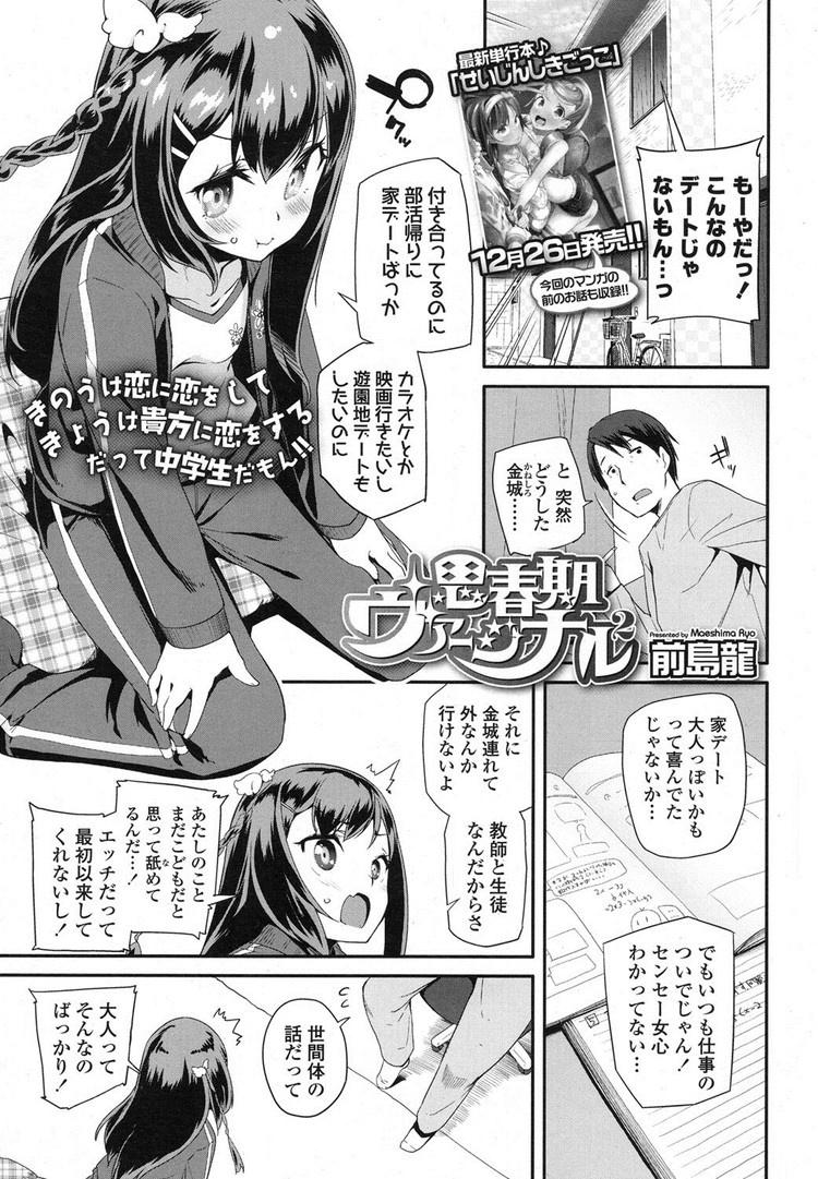 先生と生徒 付き合うエロ漫画 エロ同人誌情報館001