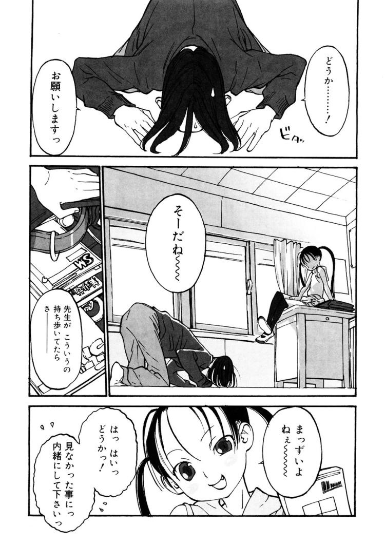 ヤバい先生エロ漫画 エロ同人誌情報館001