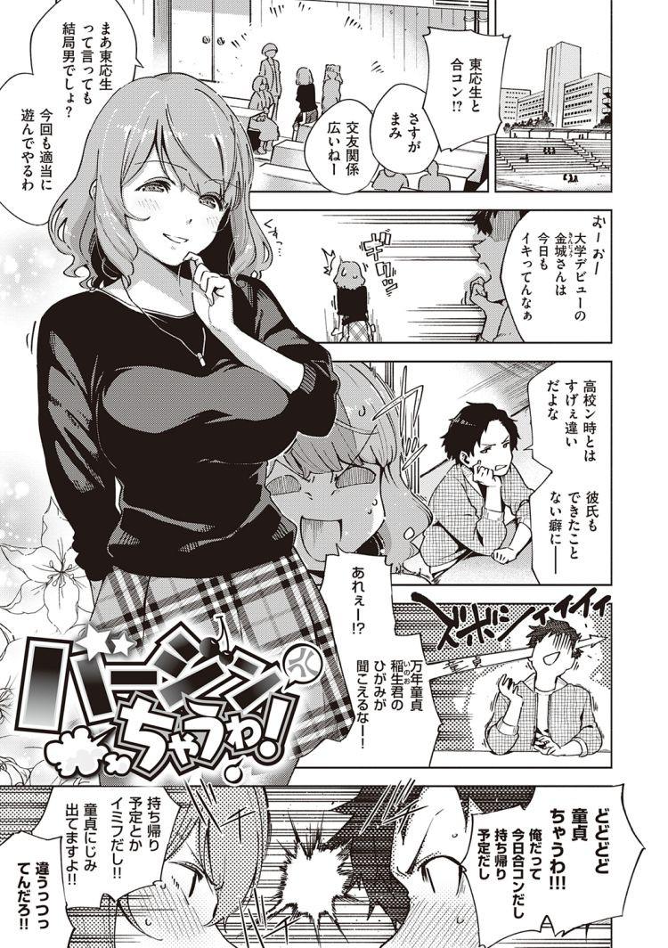 発体験 大学生エロ漫画 エロ同人誌情報館001