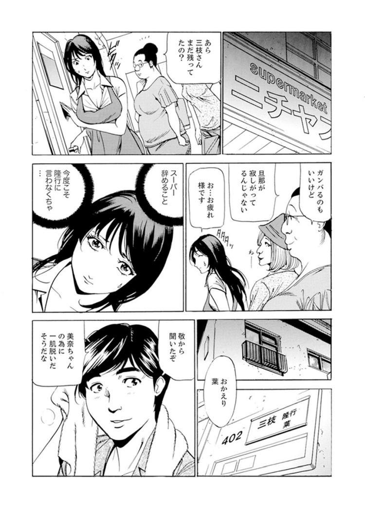 わかづまきょうせいエロ漫画 エロ同人誌情報館001