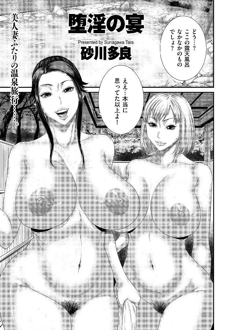 ヒトヅマラブリーモーメントエロ漫画 エロ同人誌情報館001