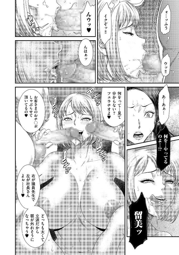 ヒトヅマラブリーモーメントエロ漫画 エロ同人誌情報館008