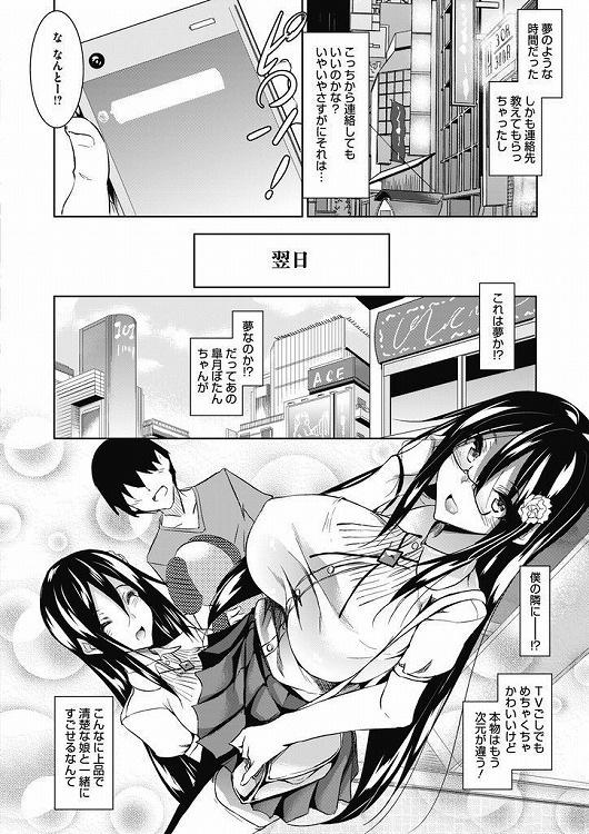 優枠の天使エロ漫画 エロ同人誌情報館004