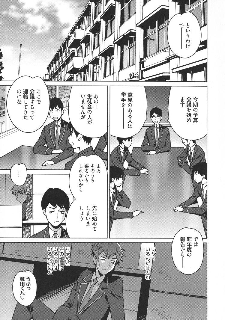 ドスケべ条例エロ漫画 エロ同人誌情報館001