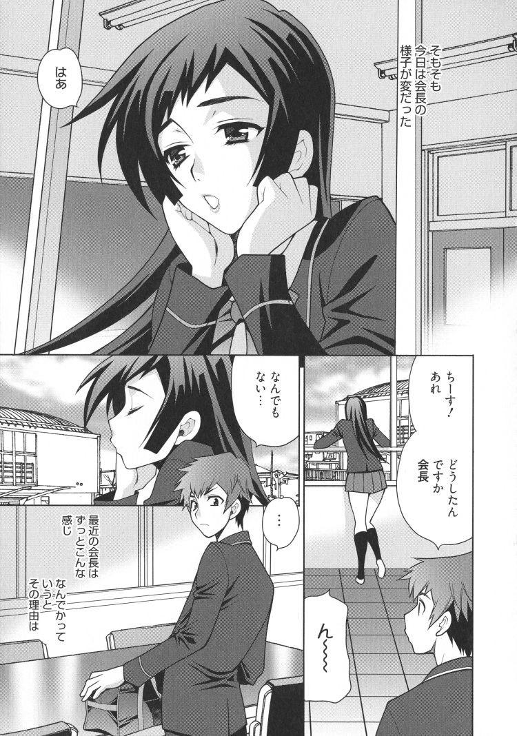 ドスケべ条例エロ漫画 エロ同人誌情報館003