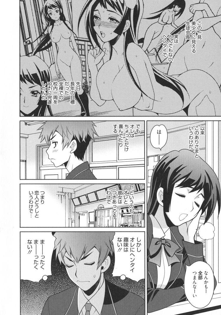 ドスケべ条例エロ漫画 エロ同人誌情報館004