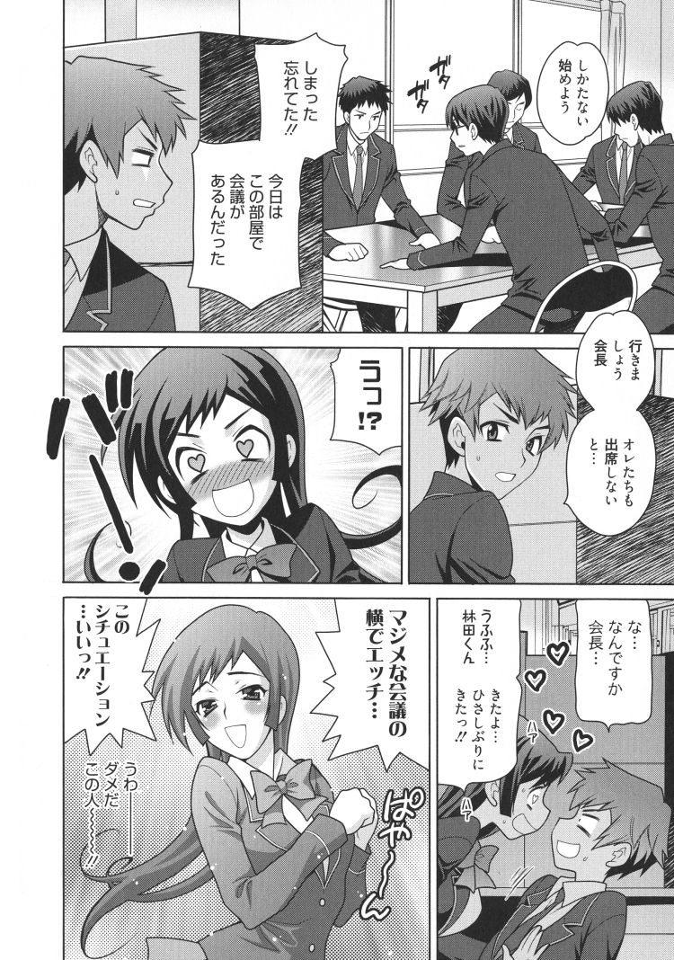 ドスケべ条例エロ漫画 エロ同人誌情報館008