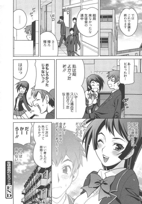 ドスケべ条例エロ漫画 エロ同人誌情報館018