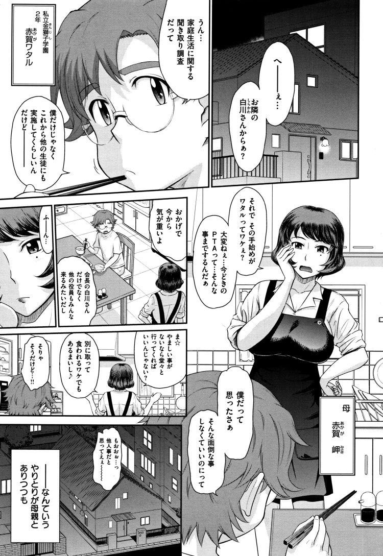 ヒトヅマタイムエロ漫画 エロ同人誌情報館001