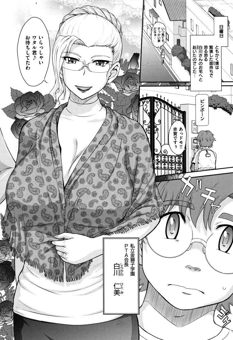 ヒトヅマタイムエロ漫画 エロ同人誌情報館002