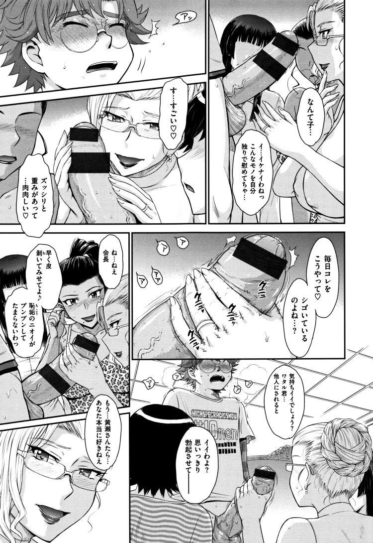 ヒトヅマタイムエロ漫画 エロ同人誌情報館009