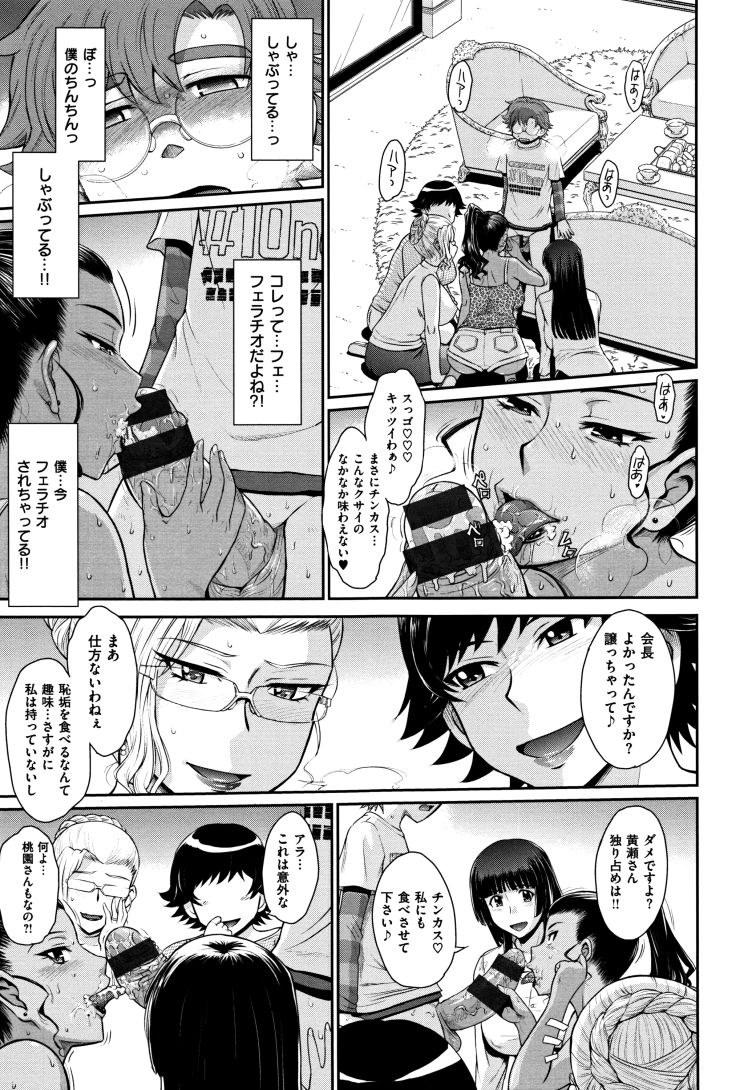 ヒトヅマタイムエロ漫画 エロ同人誌情報館011