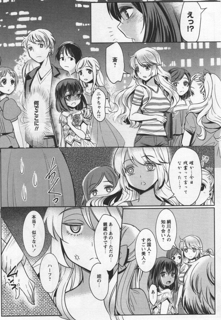 れズ漫画無料エロ漫画 エロ同人誌情報館011