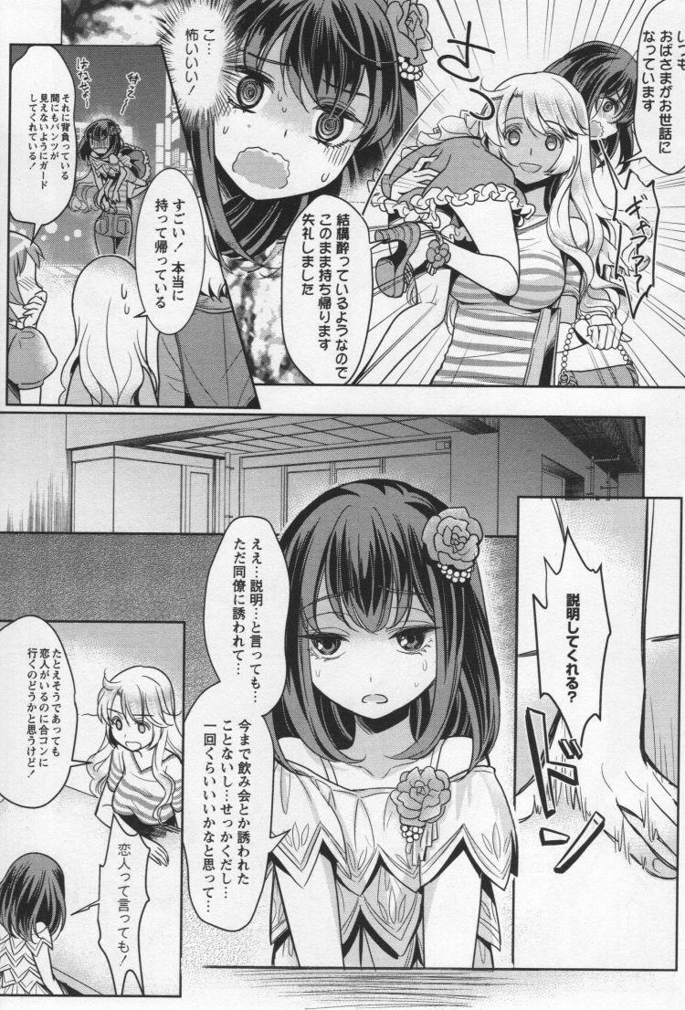 れズ漫画無料エロ漫画 エロ同人誌情報館012