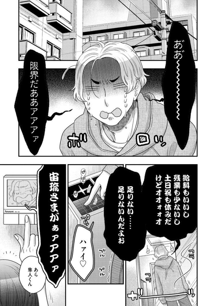 まゾヒストの喜びエロ漫画 エロ同人誌情報館003