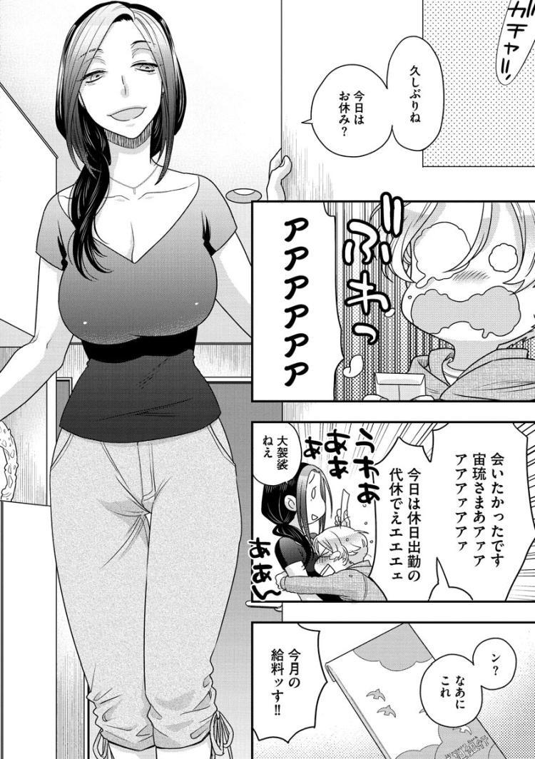 まゾヒストの喜びエロ漫画 エロ同人誌情報館004