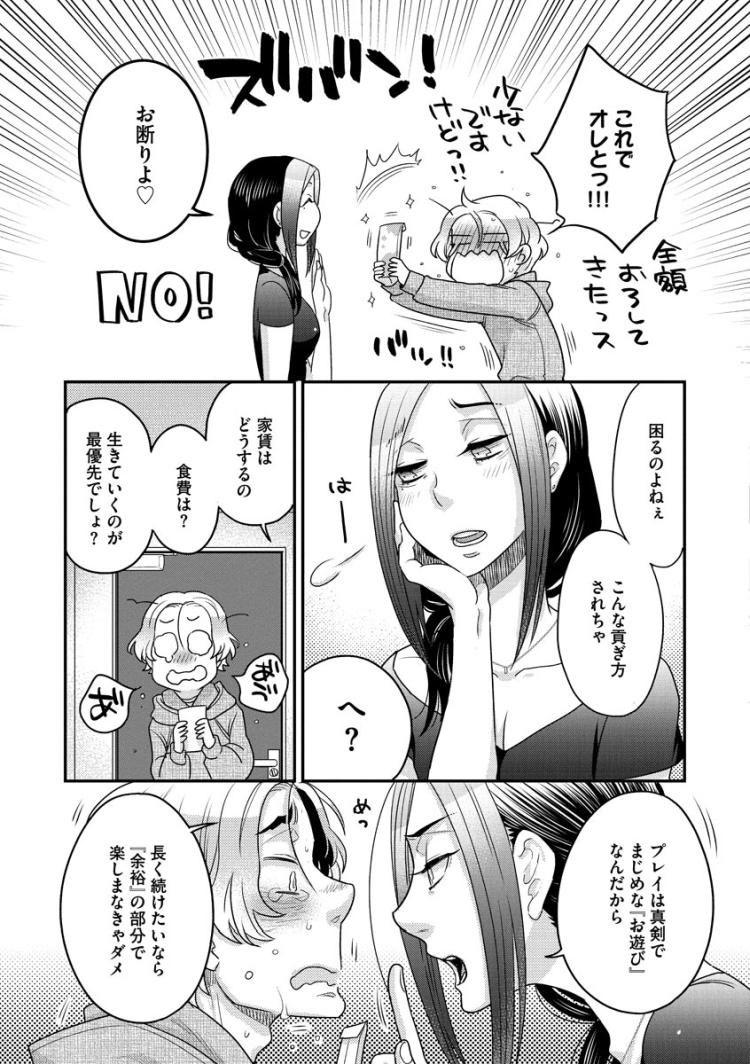 まゾヒストの喜びエロ漫画 エロ同人誌情報館005