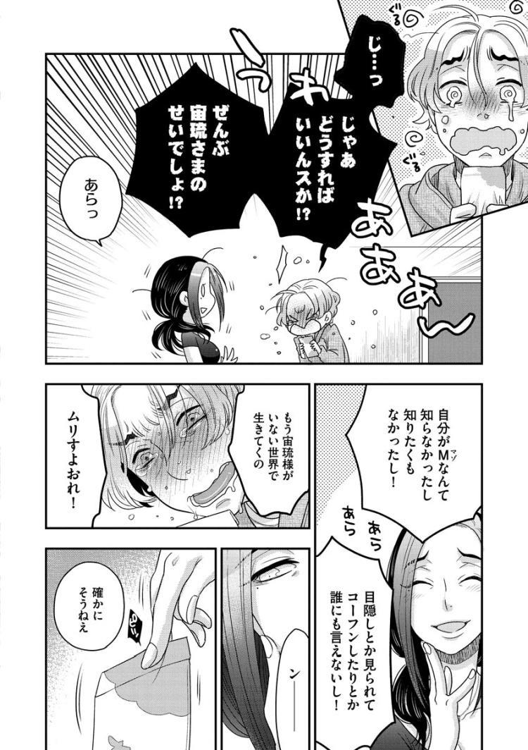 まゾヒストの喜びエロ漫画 エロ同人誌情報館006