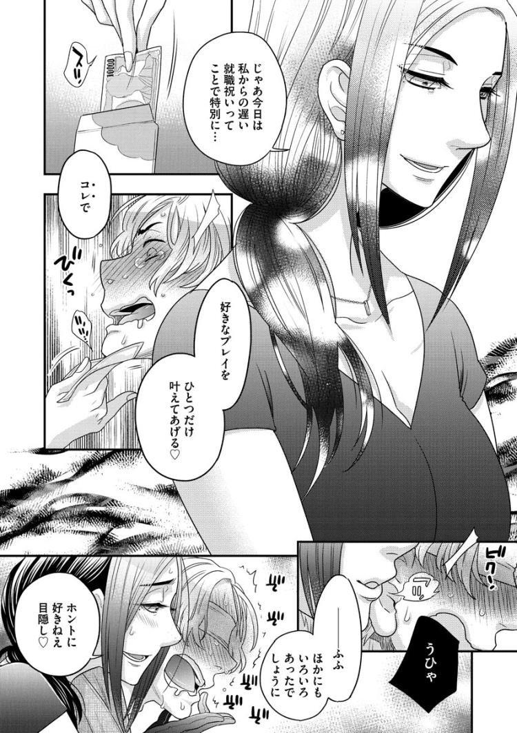 まゾヒストの喜びエロ漫画 エロ同人誌情報館007