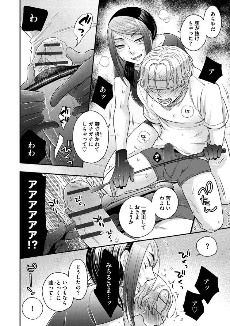 まゾヒストの喜びエロ漫画 エロ同人誌情報館008