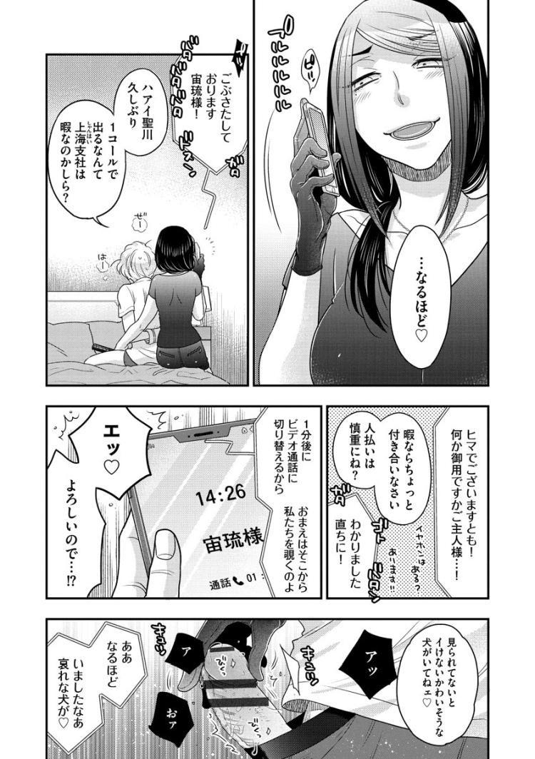 まゾヒストの喜びエロ漫画 エロ同人誌情報館009