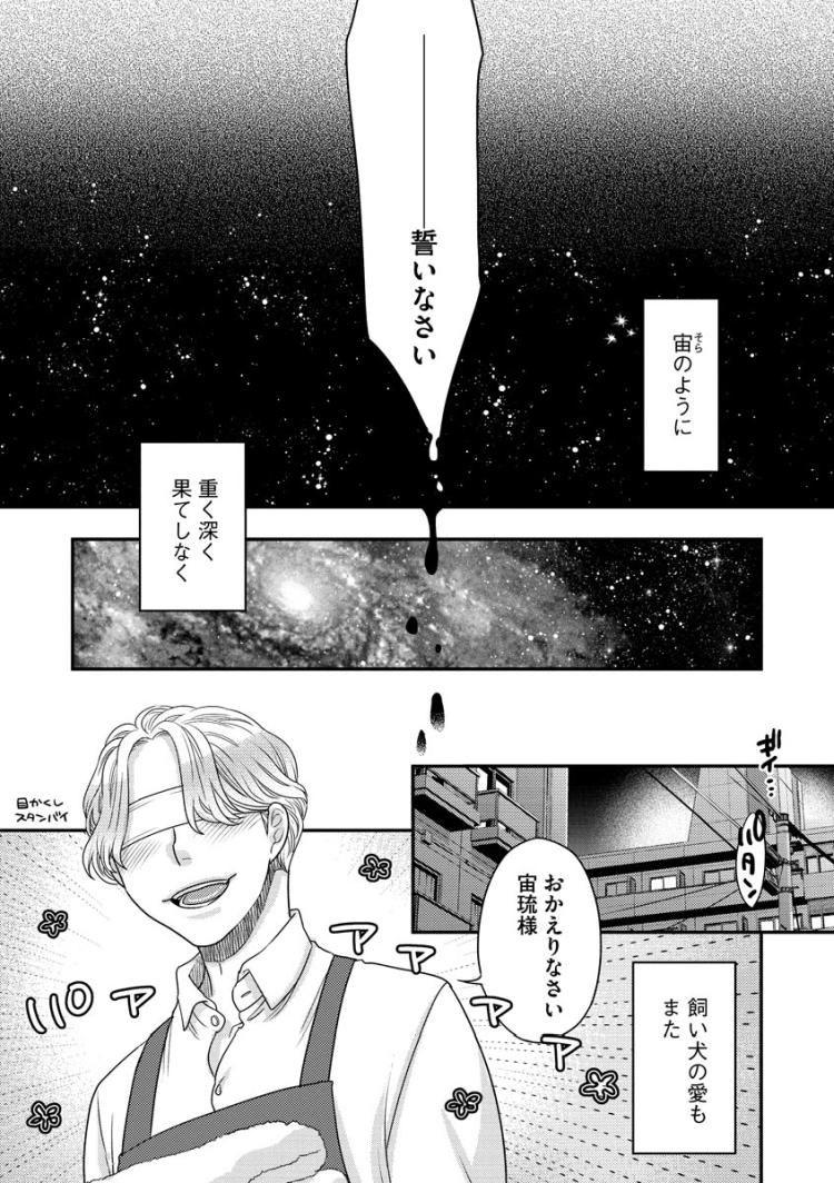 まゾヒストの喜びエロ漫画 エロ同人誌情報館017