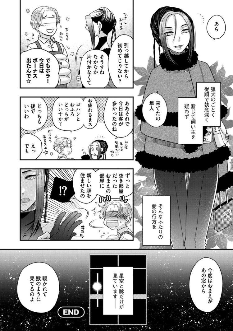 まゾヒストの喜びエロ漫画 エロ同人誌情報館018