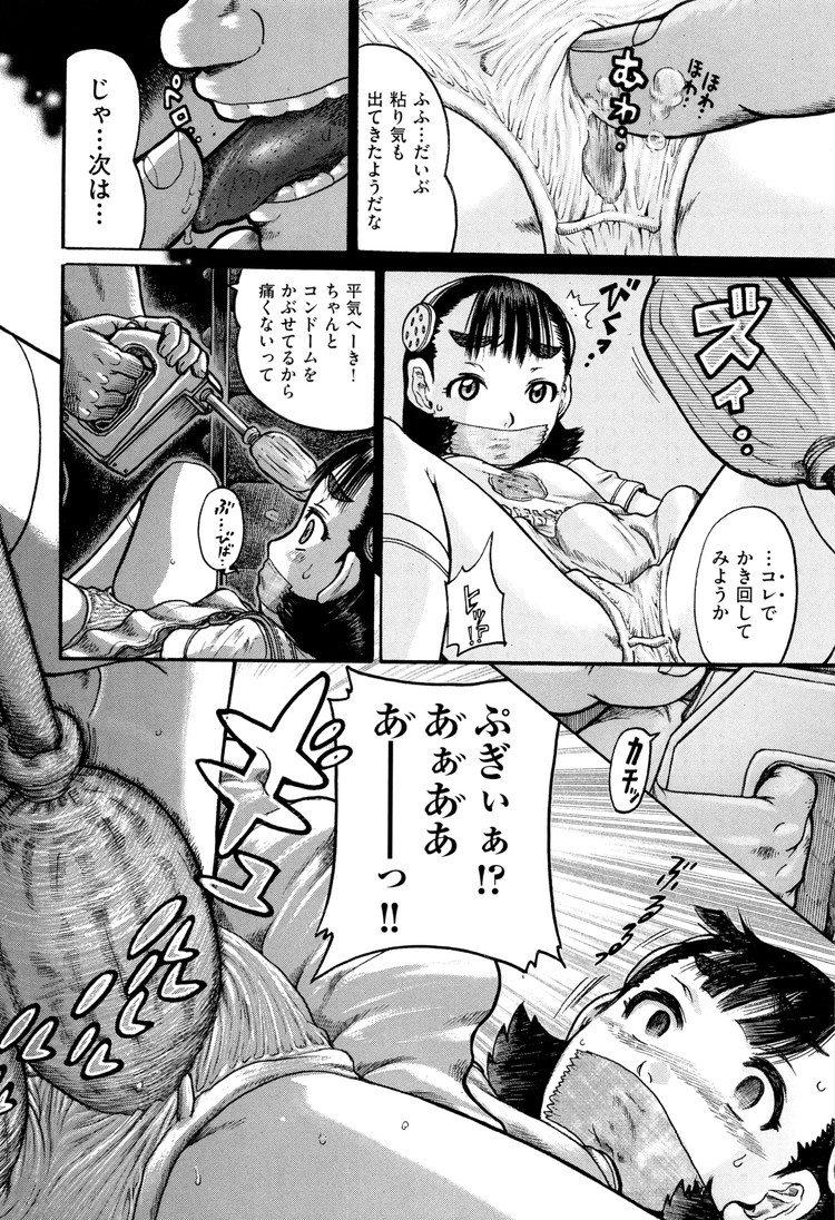 れイプ事件エロ漫画 エロ同人誌情報館008