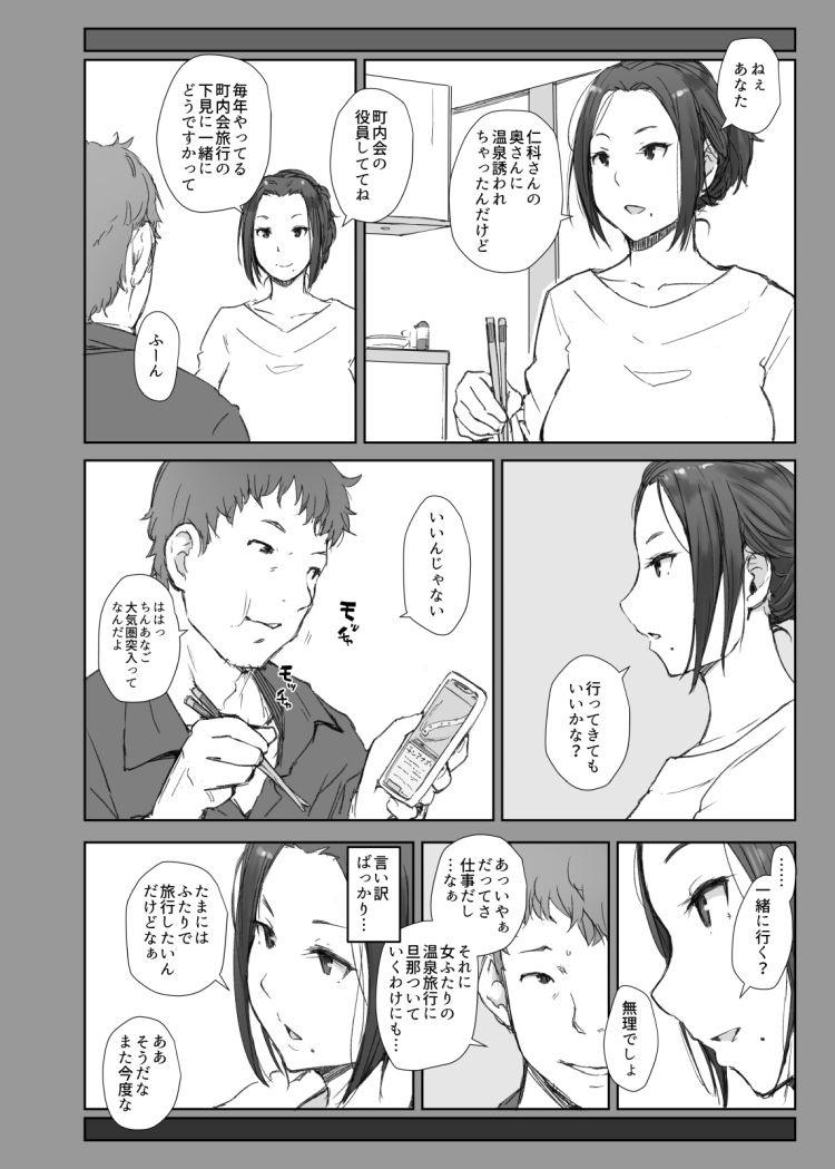 泥酔 記憶がないエロ漫画 エロ同人誌情報館002