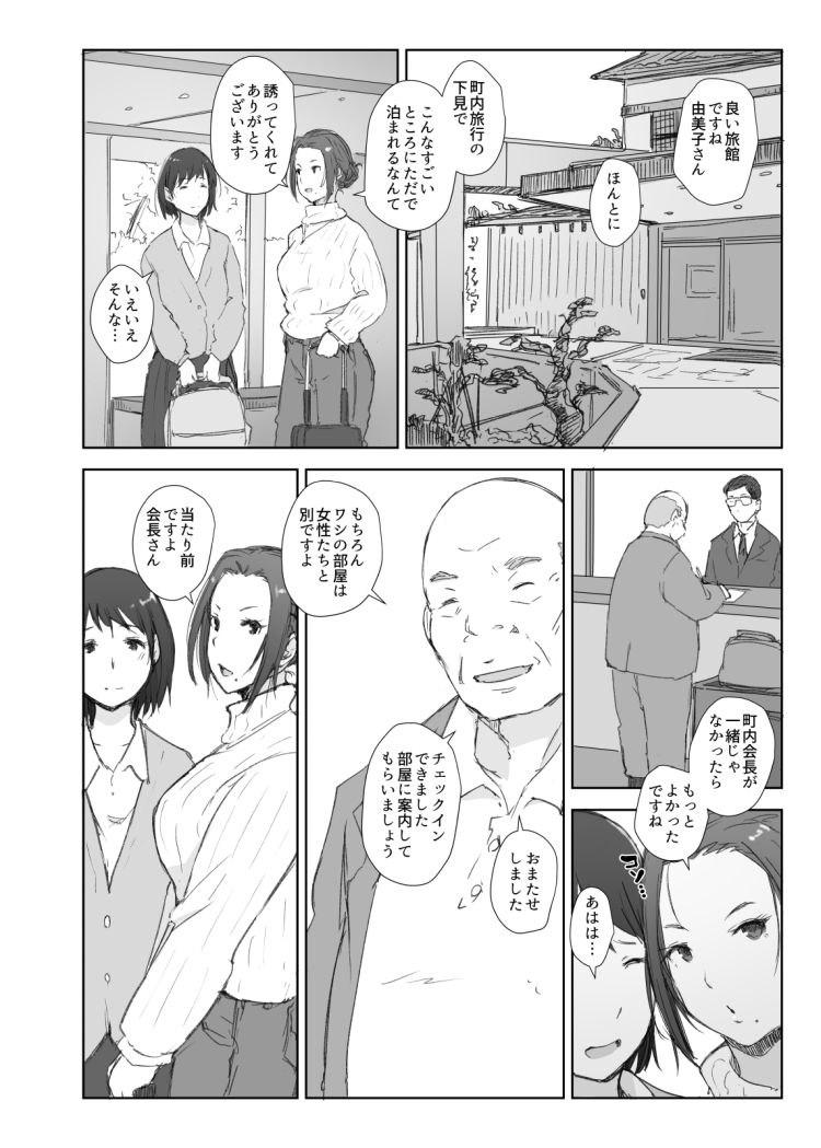 泥酔 記憶がないエロ漫画 エロ同人誌情報館004