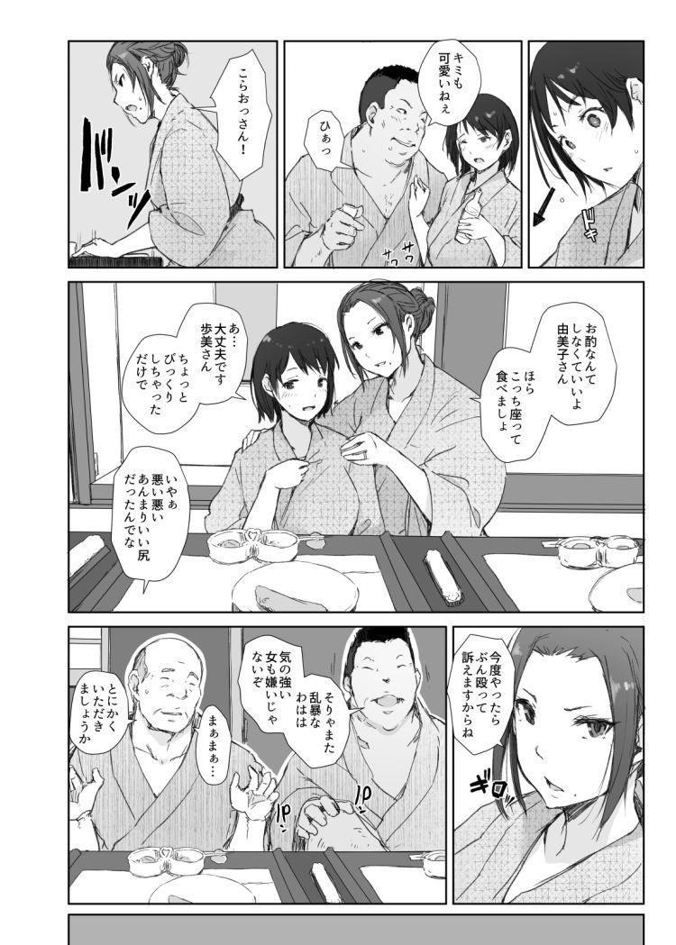 泥酔 記憶がないエロ漫画 エロ同人誌情報館008