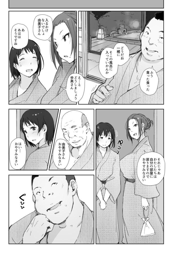 泥酔 記憶がないエロ漫画 エロ同人誌情報館009