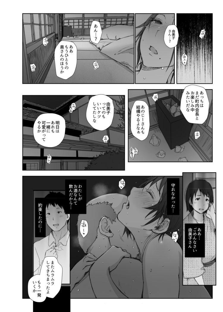 泥酔 記憶がないエロ漫画 エロ同人誌情報館032