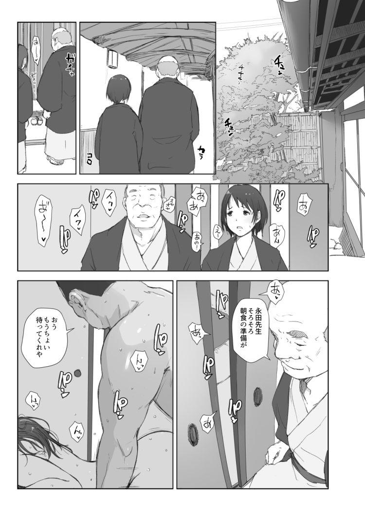 泥酔 記憶がないエロ漫画 エロ同人誌情報館033