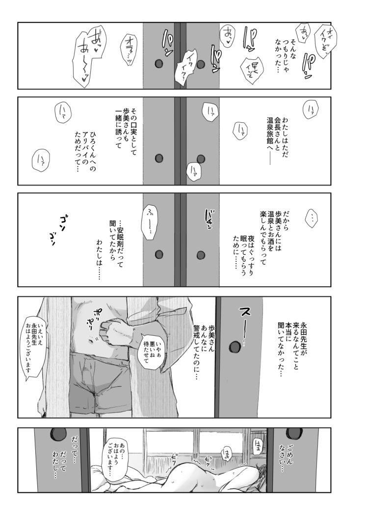 泥酔 記憶がないエロ漫画 エロ同人誌情報館035