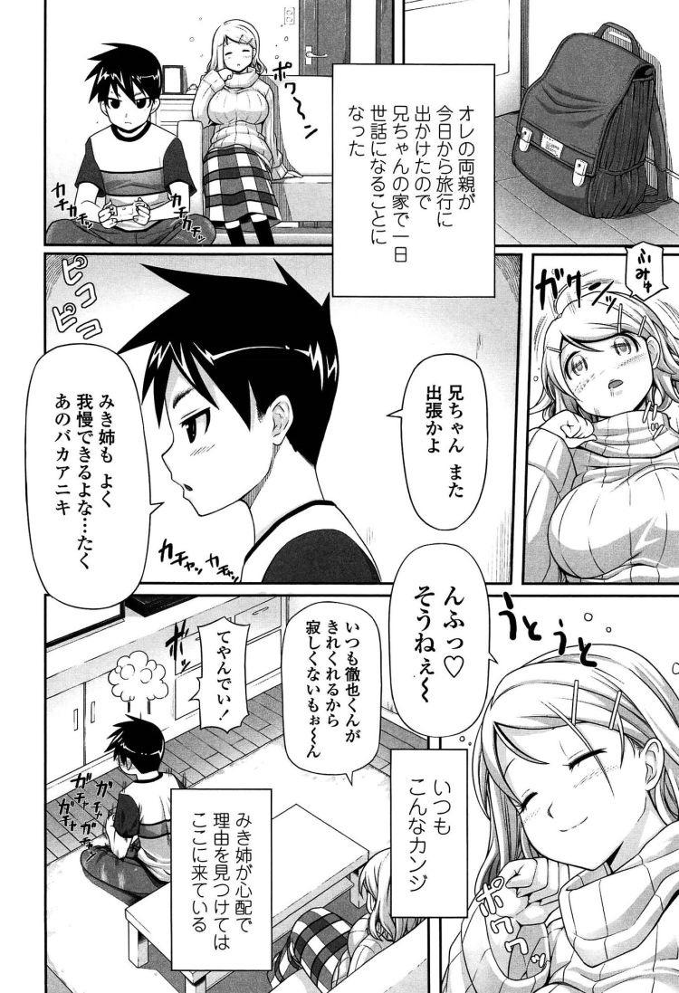 ムチムチムッチーンエロ漫画 エロ同人誌情報館002