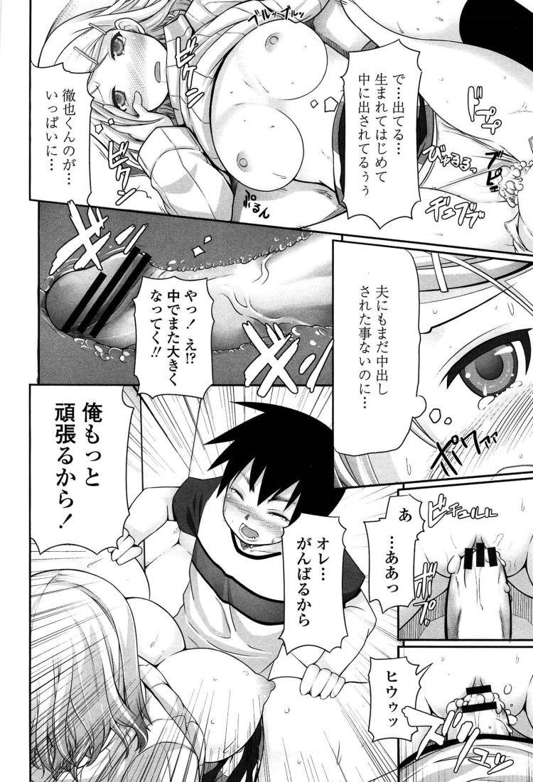 ムチムチムッチーンエロ漫画 エロ同人誌情報館012