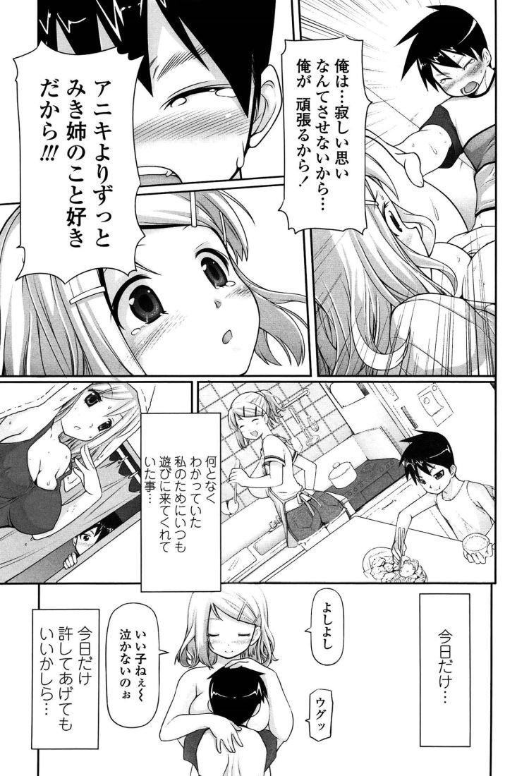 ムチムチムッチーンエロ漫画 エロ同人誌情報館013