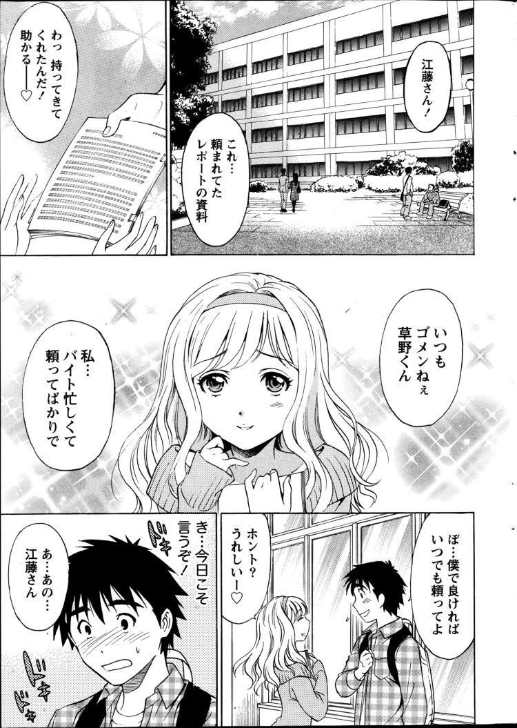 ヒトヅマパラエロ漫画 エロ同人誌情報館005