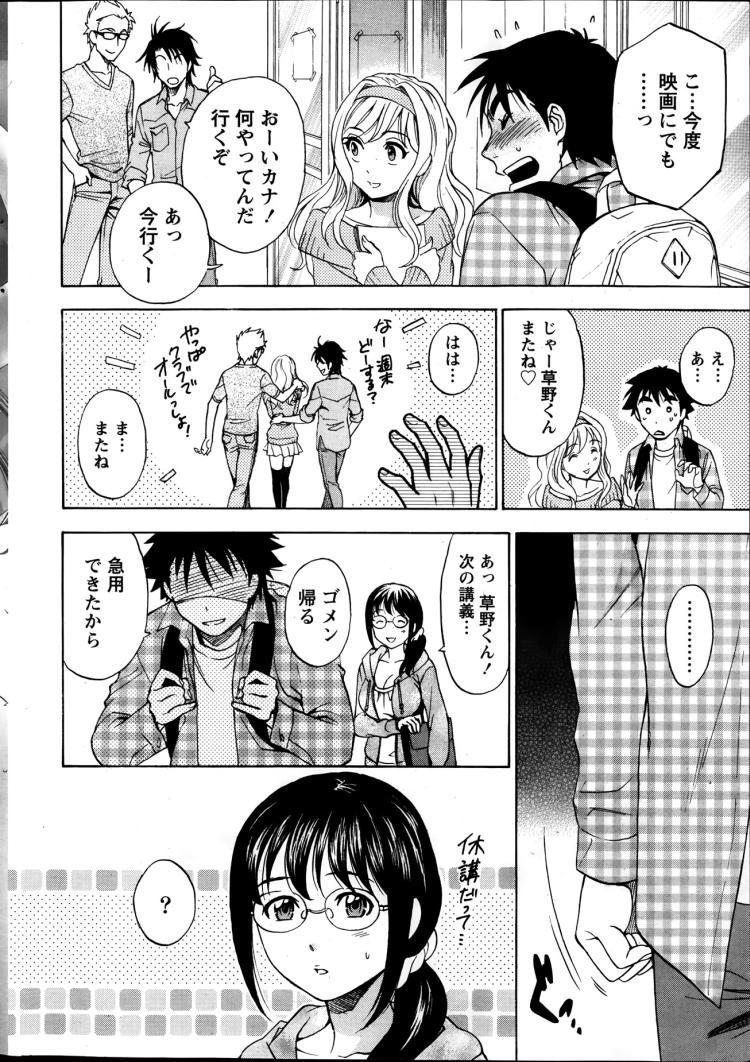 ヒトヅマパラエロ漫画 エロ同人誌情報館006