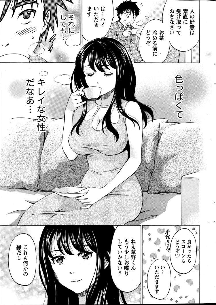 ヒトヅマパラエロ漫画 エロ同人誌情報館011