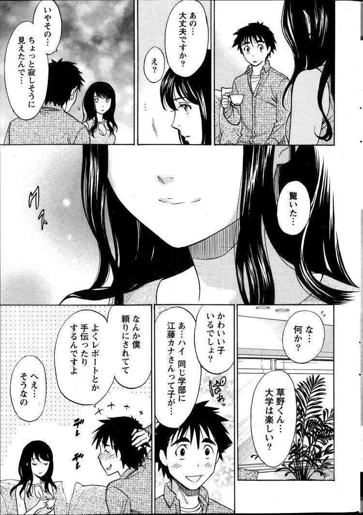 ヒトヅマパラエロ漫画 エロ同人誌情報館013