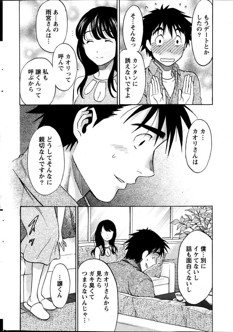 ヒトヅマパラエロ漫画 エロ同人誌情報館014