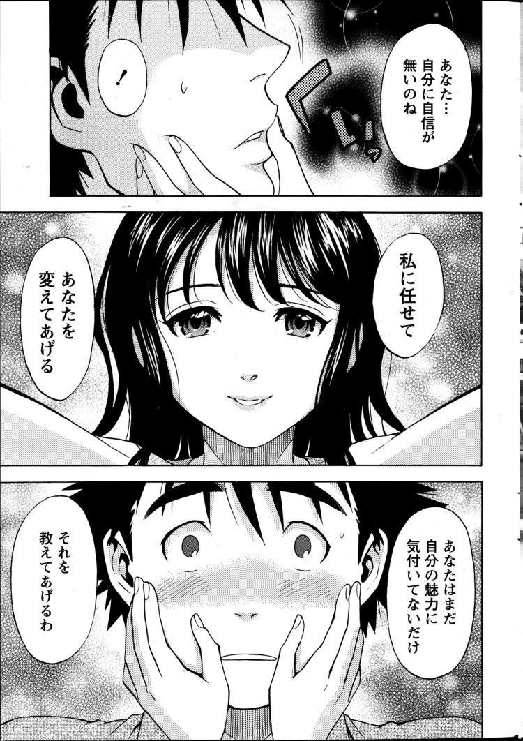 ヒトヅマパラエロ漫画 エロ同人誌情報館015