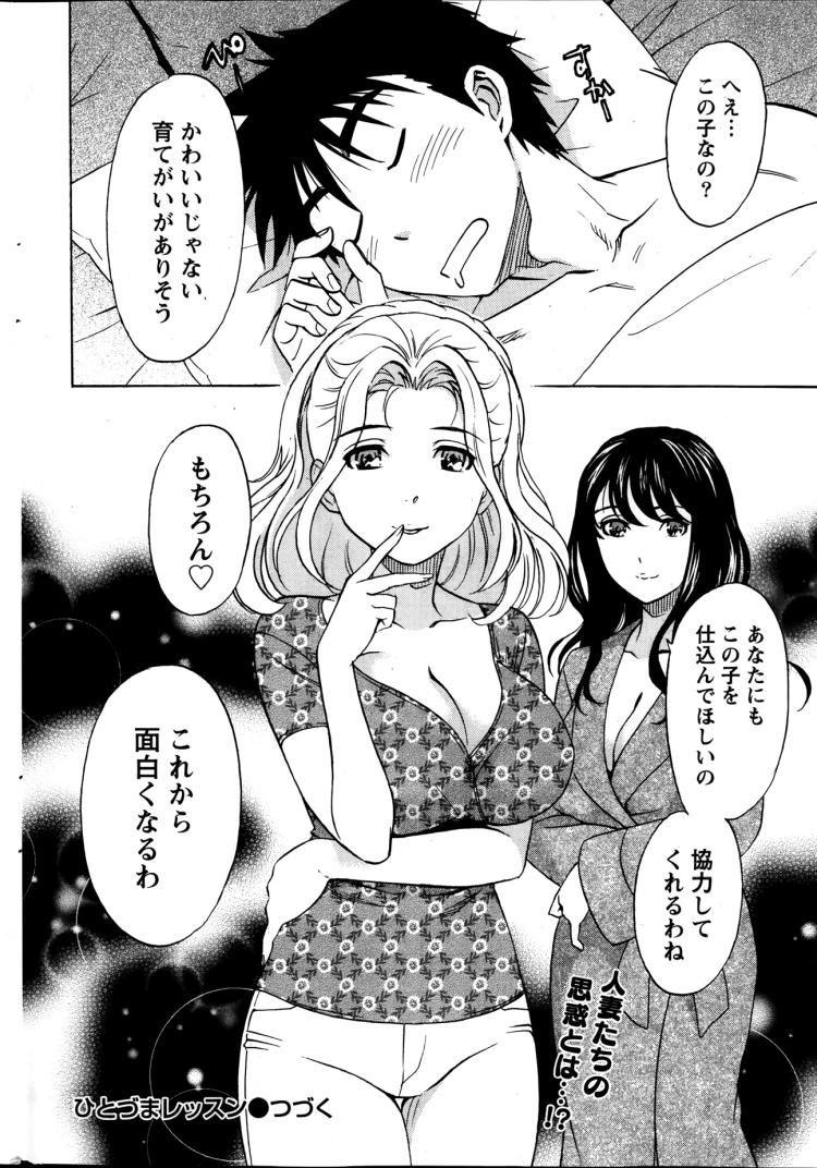 ヒトヅマパラエロ漫画 エロ同人誌情報館024