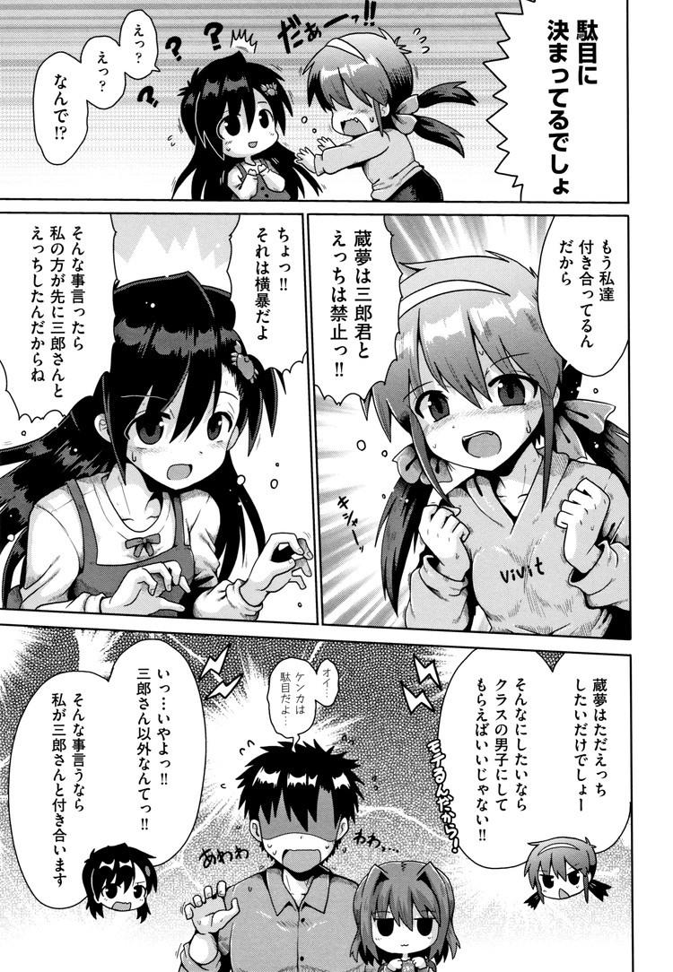 イケメン過ぎる男エロ漫画 エロ同人誌情報館027