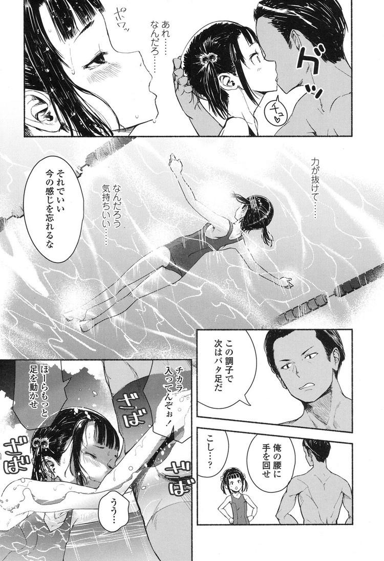 スク水抜き わレめエロ漫画 エロ同人誌情報館005
