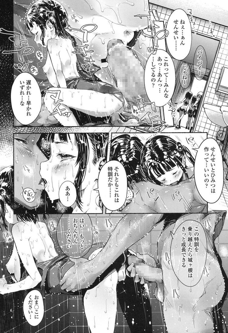 スク水抜き わレめエロ漫画 エロ同人誌情報館017